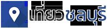 Tiewchonburi.com ข่าวชลบุรี ที่พัก ที่กิน ที่เที่ยวชลบุรี